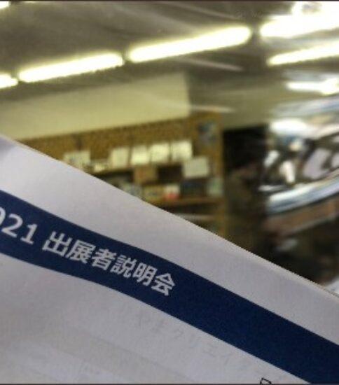 くりマ2021スタート間近!